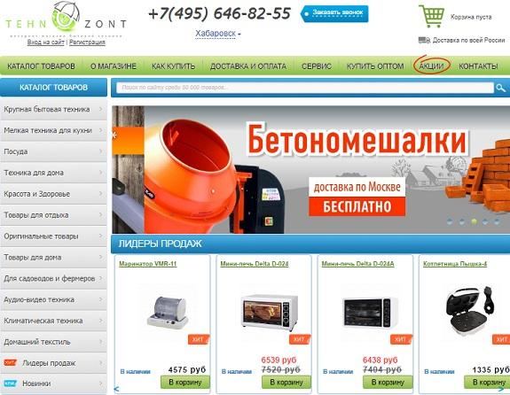 Интернет-магазин Технозонт