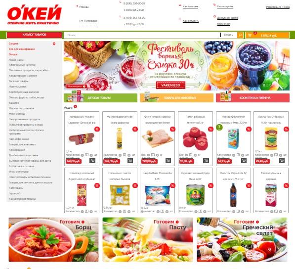 Интернет-магазин Окей