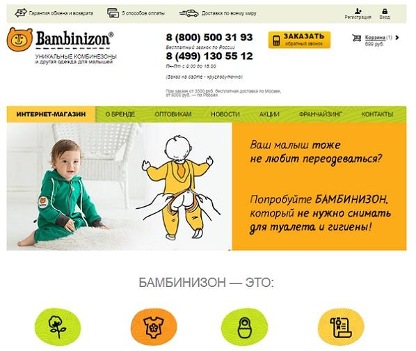 Интернет-магазин Бамбинизон