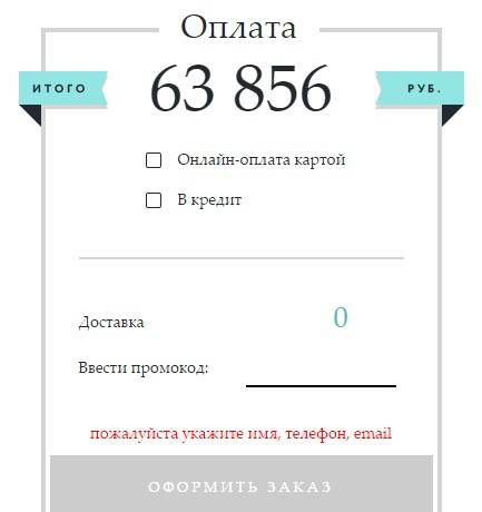 Промокод для Evora.ru