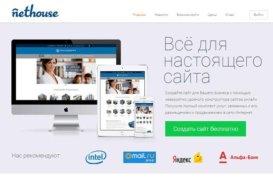 Сервис Nethouse.ru