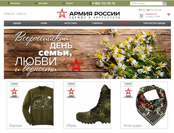Интернет-магазин Армия Россия