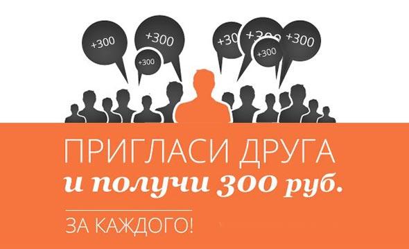 300 руб. от Biglion за каждого приглашенного друга